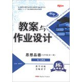 Read Online Junior high school lesson plans and job design : the moral ( grade 9 ) ( all 1 ) ( with PEP )(Chinese Edition) pdf epub