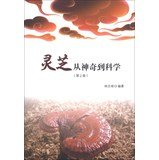 Lingzhi : From Magic to Science ( 2nd Edition )(Chinese Edition)