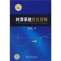 Read Online time-delay systems optimal control(Chinese Edition) PDF