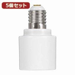 【まとめ 10セット】 YAZAWA 5個セットLED電球専用変換ソケット SF1726X5 B07KNTMR5R