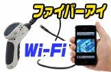 ファイバースコープカ メラ【ファイバーアイWi-Fi/FIBER-EYE Wi-Fi】スマホやiPadをモニターに出来る!内視鏡ボアスコープ B00DVEA5ZM