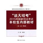 Read Online Great Scott Law. 2015 National Judicial Examination students inside the school textbook (Book): Criminal Law(Chinese Edition) pdf