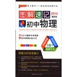 Download Graphic shorthand : Junior Physics ( full color version ) ( 2014 latest version )(Chinese Edition) pdf