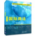 Download International Business Law International Economy and Trade applied talents Twelfth Five-Year Plan materials(Chinese Edition) pdf