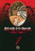 (Blade of the Phantom Master Comic set Vol.1 to 12 (Japanese) )