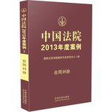 Download Chinese court cases for 2013 : Contract Dispute(Chinese Edition) pdf