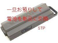 ホンダ電動自転車(UB07 ) バッテリー電池交換   B00EXC3LCU