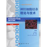 21st Century Biotech Series: Theory and Technology nerve cell culture ( 3rd Edition )(Chinese Edition) pdf epub