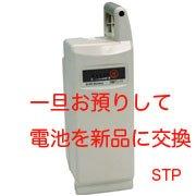 サンヨー電動自転車(CY-S30) バッテリー電池交換
