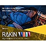 RAKIN(ラキン)モバイルバッテリー給電タイプ丸洗い可能な電気ブランケット Lサイズ ブラック 3081
