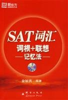 New Oriental: SAT Vocabulary Roots + Associative Memory (with CD-ROM 1)