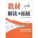 Textbook reading and Development: High school chemistry ( Elective 5 ) Organic basis ( with PEP ) ( 2013 Fall )(Chinese Edition) pdf epub