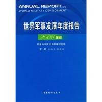 World Military Development Annual Report (2008 edition)(Chinese Edition) PDF