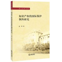 Exception of the international protection of intellectual property rights(Chinese Edition) PDF