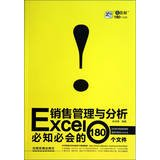 Sales Management and Analysis Excel will know will be of 180 files ( full graphic )(Chinese Edition) PDF
