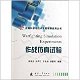 Book Simulation science and technology and its military applications Series: Combat Simulation Test(Chinese Edition)
