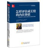 Download How to assess the intrinsic value of growth stocks(Chinese Edition) pdf