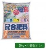 野菜・草花・花木全般に使える優しい肥料 あかぎ園芸 天然有機入り 配合肥料(チッソ8・リン酸7・カリ5) 5kg×4袋 〈簡易梱包