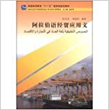 Book Arabic Practical trade higher education Eleventh Five-Year national planning materials New Century undergraduate colleges Arabic textbook series(Chinese Edition)