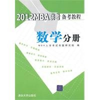 Download 2012MBA exams Notes tutorial. Math Volume(Chinese Edition) PDF