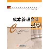 Cost Management Accounting [Paperback](Chinese Edition) ebook