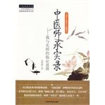 Classic clinical studies book series TCM practitioners Chengxue Tang modeled after the Record: I am with the first division of Clinical Syndrome(Chinese Edition)