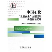 sinopec-i-want-security-theme-activities-typical-of-assemblychinese-edition
