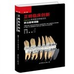 Orthodontic Clinical Innovation (Second Edition): Damon joint implant anchorage system malocclusion treatment difficult(Chinese Edition)