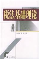 tax basis of the theory(Chinese Edition) PDF