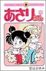 Asari Chan (Volume 40) (ladybug Comics) (1992) ISBN: 4091415601 [Japanese Import]