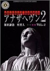 Another Heaven 2 [Japanese Edition] (Volume # 2)