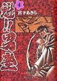 魁!!男塾 (4) (集英社文庫―コミック版)
