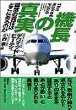 機長の真実―墜落の責任はどこにあるのか