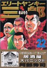 Elite Yankee Saburo (22) (Young Magazine Comics) (2004) ISBN: 4063612600 [Japanese Import]