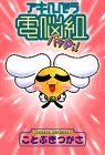 Cyber ??Team in Akihabara Pata pi! (KC Deluxe) (1998) ISBN: 4063339610 [Japanese Import]
