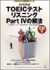 Solution of the 30th complete TOEIC test listening Part4 (TOEIC test thoroughly capture series) (1999) ISBN: 4872349768 [Japanese Import]