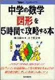 中学の数学「図形」を5時間で攻略する本 (「勉強のコツ」シリーズ)