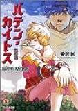 バテン・カイトス 嵐の城 (ファミ通文庫)