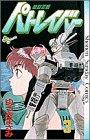 機動警察パトレイバー 3 (少年サンデーコミックス)
