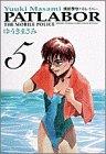 Mobile Police Patlabor (5) (Shonen Sunday Comics <wide version>) (1996) ISBN: 4091247253 [Japanese Import]