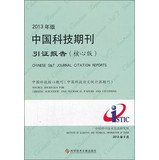 2013 version of the Chinese Science and Technology Journal Citation Report ( core version )(Chinese Edition)