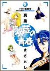 2 pounding youth health diagnosis of Izo (Young Jump Comics) (1997) ISBN: 4088755596 [Japanese Import]