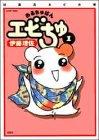 おるちゅばんエビちゅ 1 ぱあふぇくと版 (1) (アクションコミックス)