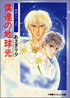 Earth light of our series - Izumi you <5> (pallet Novel) (1998) ISBN: 4094210458 [Japanese Import]