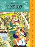 アンの青春 (完訳 赤毛のアンシリーズ 2)