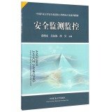 China University of Mining safety monitoring and fire safety engineering specialty textbook series(Chinese Edition)