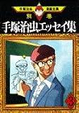 別巻7 手塚治虫エッセイ集(3) (手塚治虫漫画全集)