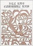 新編日本古典文学全集 (44) 方丈記 徒然草 正方眼蔵随聞記 歎異抄 1