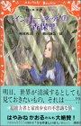 インナーネットの香保里 (講談社青い鳥文庫fシリーズ)
