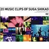 20 MUSIC CLIPS OF SUGA SHIKAO [DVD]